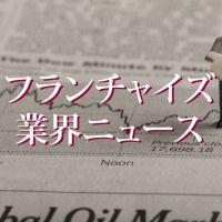 フランチャイズ業界ニュース