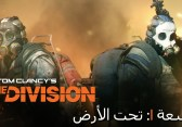 شاهد عرض إطلاق توسعة Underground للعبة The Division