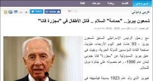 שמעון פרס אלג'זירה התקשורת הערבית