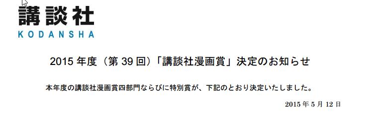 39th Kodansha Manga Awards