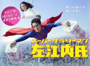 super salaryman