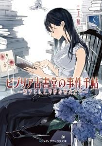 biblia-koshodou-no-jiken-techou-novel