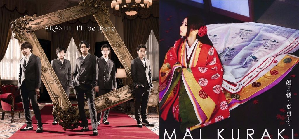 #1 Song Review: Week of 4/19 – 4/25 (Arashi v. Mai Kuraki)