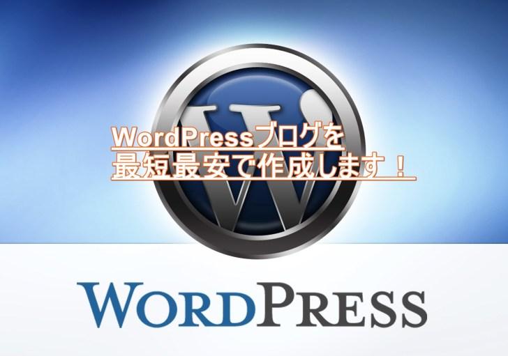 WordPressブログ