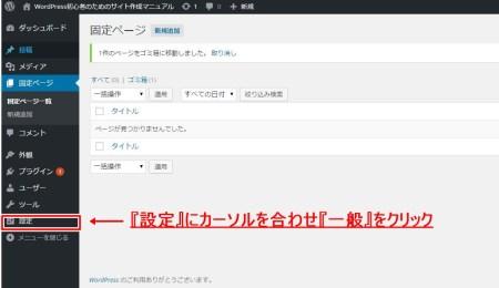 WordPress初期設定5