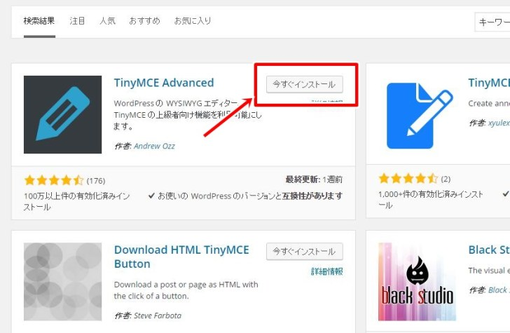 TinyMCE Advanced2