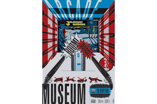 arcade_2013