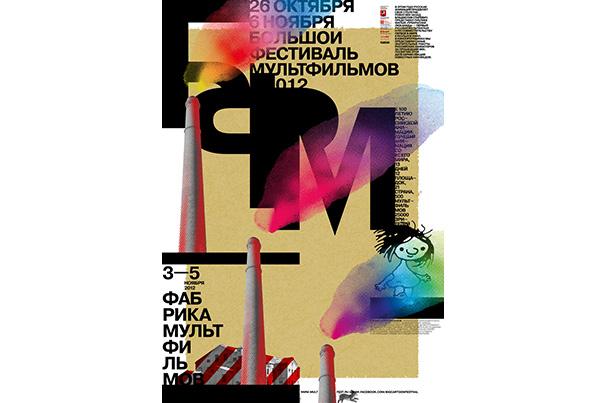 multfest_2012