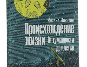 История фотосинтеза, или кто сделал небо голубым