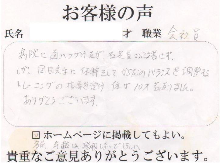 横須賀整体 口コミ お客様の声9