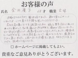 横須賀整体 口コミ お客様の声12