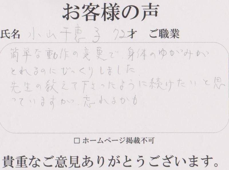 横須賀整体 口コミ お客様の声8