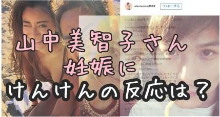 山中美智子が妊娠!けんけん(テラスハウス同期で元カレ)の反応は?