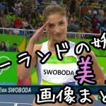 エバ・スボボダの美人画像まとめ!ポーランド代表の妖精や~!