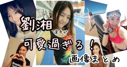 リウシャン(劉湘)選手の画像まとめ!競泳水着以外も!身長体重は?