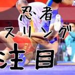 リオ五輪男子レスリングの注目選手!メダル候補は太田忍がイチオシ!