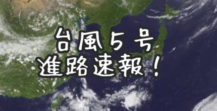 台風5号は千葉に上陸する?米軍の進路予想から直撃の可能性は?