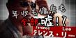 テレンス・リーの年収も経歴も嘘?現在はたった5万円で逮捕!