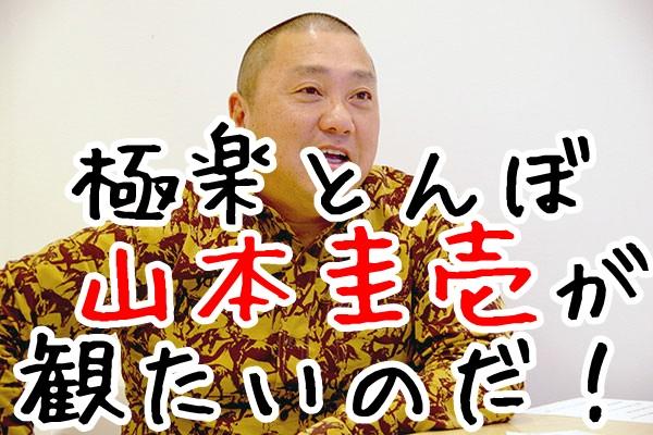 山本圭壱(極楽)が見れる番組は?...