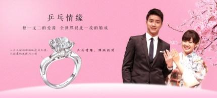 福原愛の結婚指輪の値段が判明!成都のショップは何てブランド名?