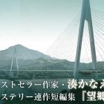 因島の大雨土砂災害の動画は残ってる?6月の望郷ロケ地の様子は?