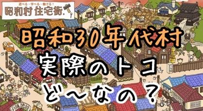 昭和30年代村の現状や近況は?完成の目処や資金繰りは大丈夫?