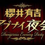 有吉THE夜会に出演したアイドルは誰?9/22山田孝之と共演!