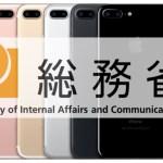iPhone7の総務省指定とは?背面のダサイ刻印の意味は何?