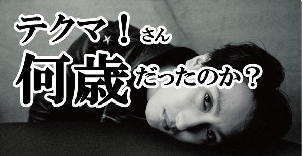 special_image_tekuma