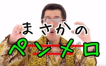 ペンメロンペン動画が気になる!ドクターX6話で突如PPAPぶっ込む!?