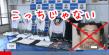石津淳43歳の顔写真が紛らわしい!愛知県稲沢市が制服会社員の方!