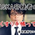 ASKAのお薬手帳って何が書いてある?アスカ容疑者とクスリは今も?