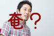奄がつく言葉や単語ってどのくらいある?漢字の意味や伝え方も!