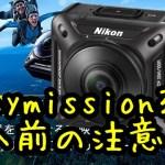 KeyMission360購入時の注意点!付属品や別売りアイテムについて!