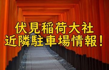 伏見稲荷大社(京都)付近のおすすめ駐車場は?初詣の混雑状況は?