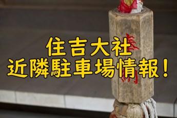 住吉大社(大阪)付近のおすすめ駐車場は?初詣の混雑状況は?