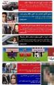 موقع بانيت: واحد فقط من كل ستة اخبار هو خبر حقيقي… والباقي.. ادخل لترى!