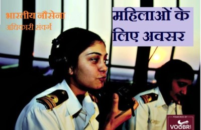 Indian Navy Women