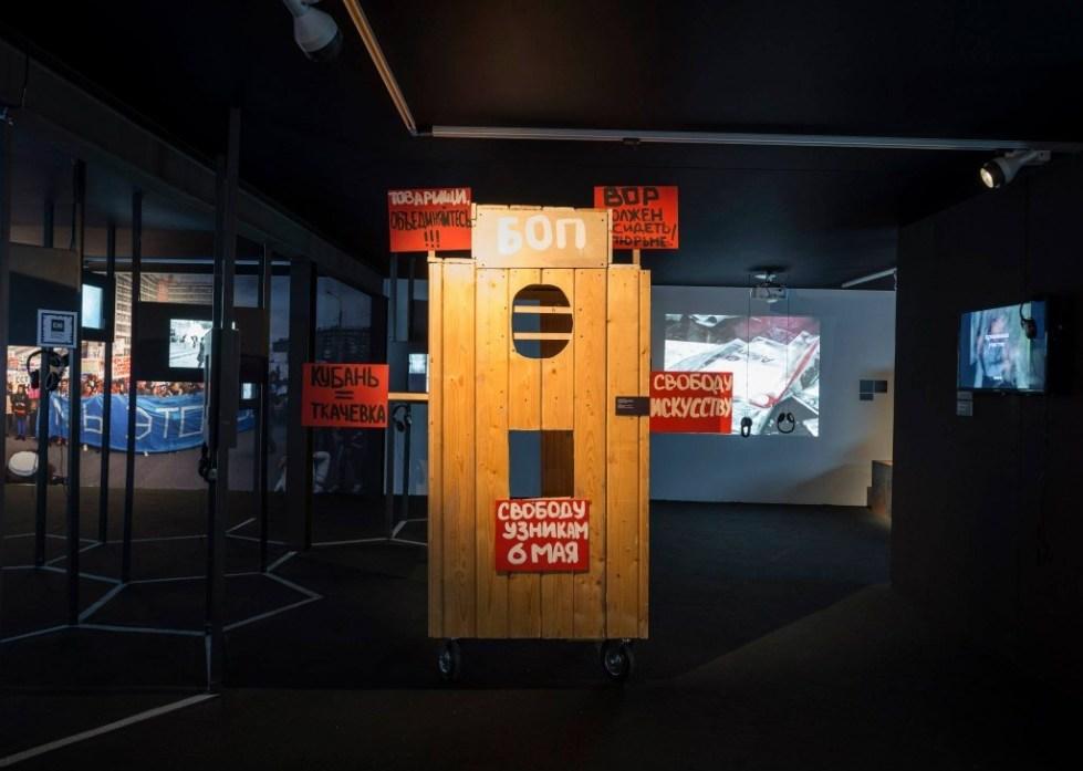 «Перформанс в России: картография истории» в Музее современного искусства «Гараж»