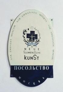 Эмблема первого посольства NSK  в Москву, 1992 год // www.garageccc.ru