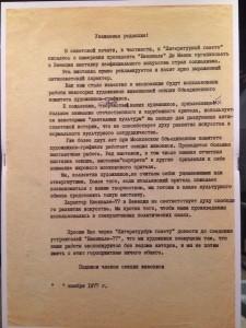 Письмо членов секции живописи в редакцию «Литературной газеты» по поводу выставки  неофициального искусства в Венеции. Ноябрь 1977.