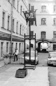 Ольга Чернышева. Мастерские в Фурманном переулке, апрель 1988 года