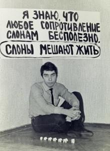 """Акция """"Слоники"""", 1982 //  Фото: www.conceptualism-moscow.org"""
