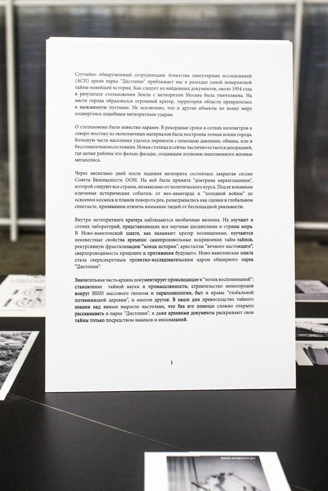 """Экспликация проекта «Парк """"Дистопияˮ», АСИ, ЦТИ Фабрика, Москва, 2015"""