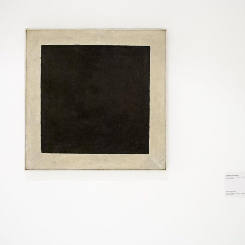 "Неизвестный автор. Копия ""Черного квадрата"" Малевича. 2009"