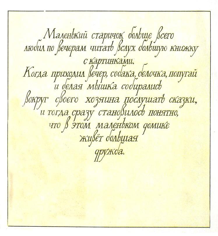Иллюстрации и текст: Виктор Пивоваров. Большое и маленькое. Москва: Детская литература, 1978 // fairyroom.ru
