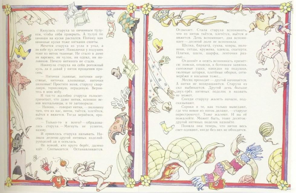 Иллюстрации: Илья Кабаков. Евгений Пермяк. Пропавшие нитки. Москва: Малыш, 1980