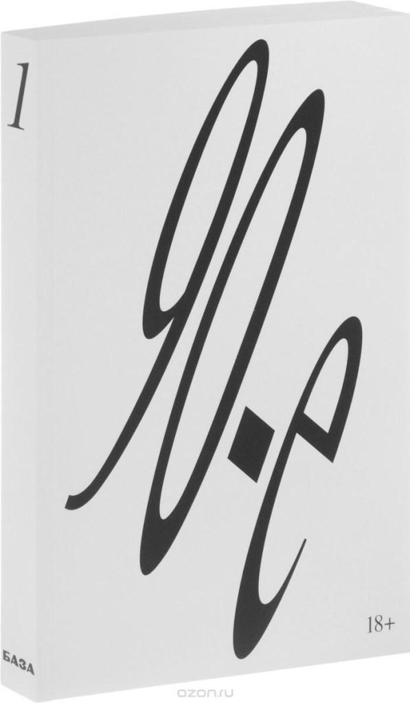 Книга «Девяностые от первого лица. Том 1» с автографами Анатолия Осмоловского и Светланы Басковой, 3000 руб.