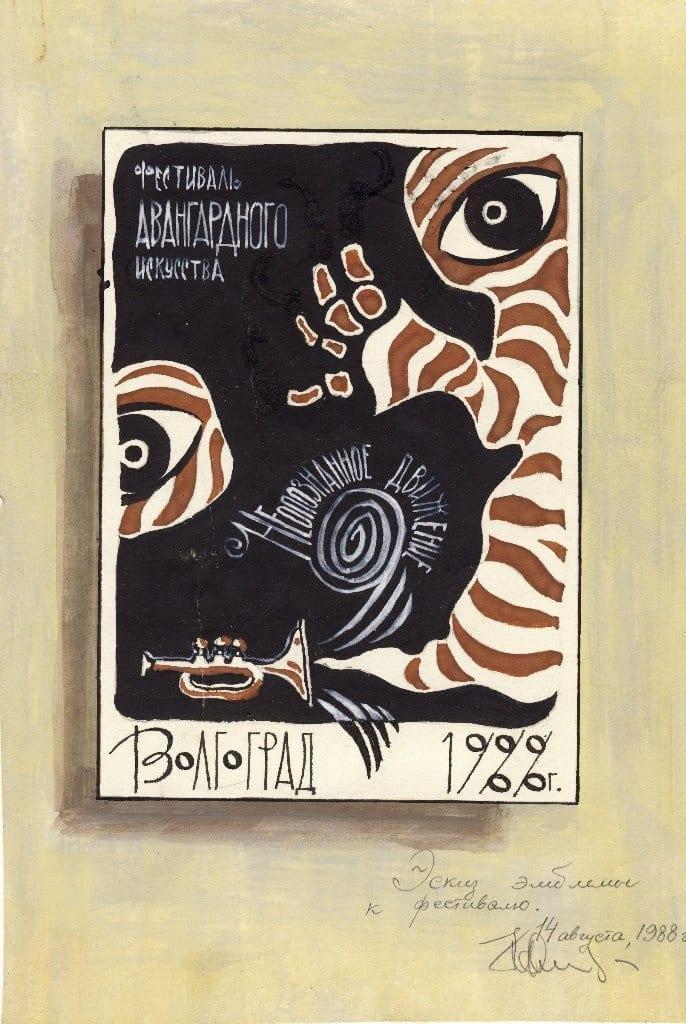 Эскиз афиши к фестивалю «Неопознанное движение 3». Автор Вfkthbq Кобзев. 1988