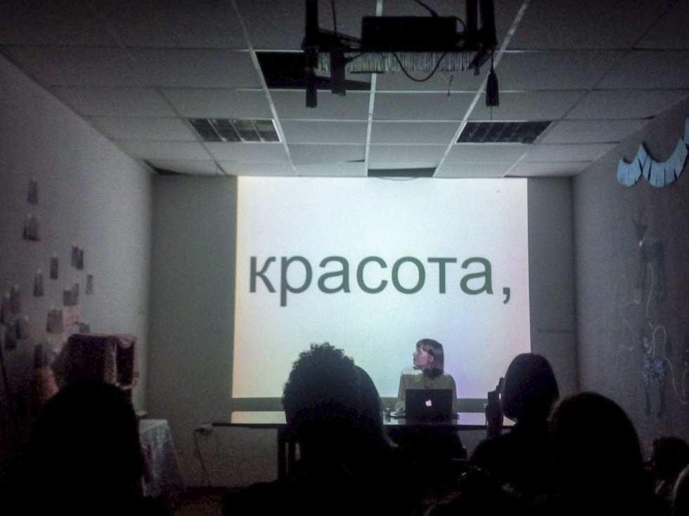 Лекция-перформанс Ольги Сосновской